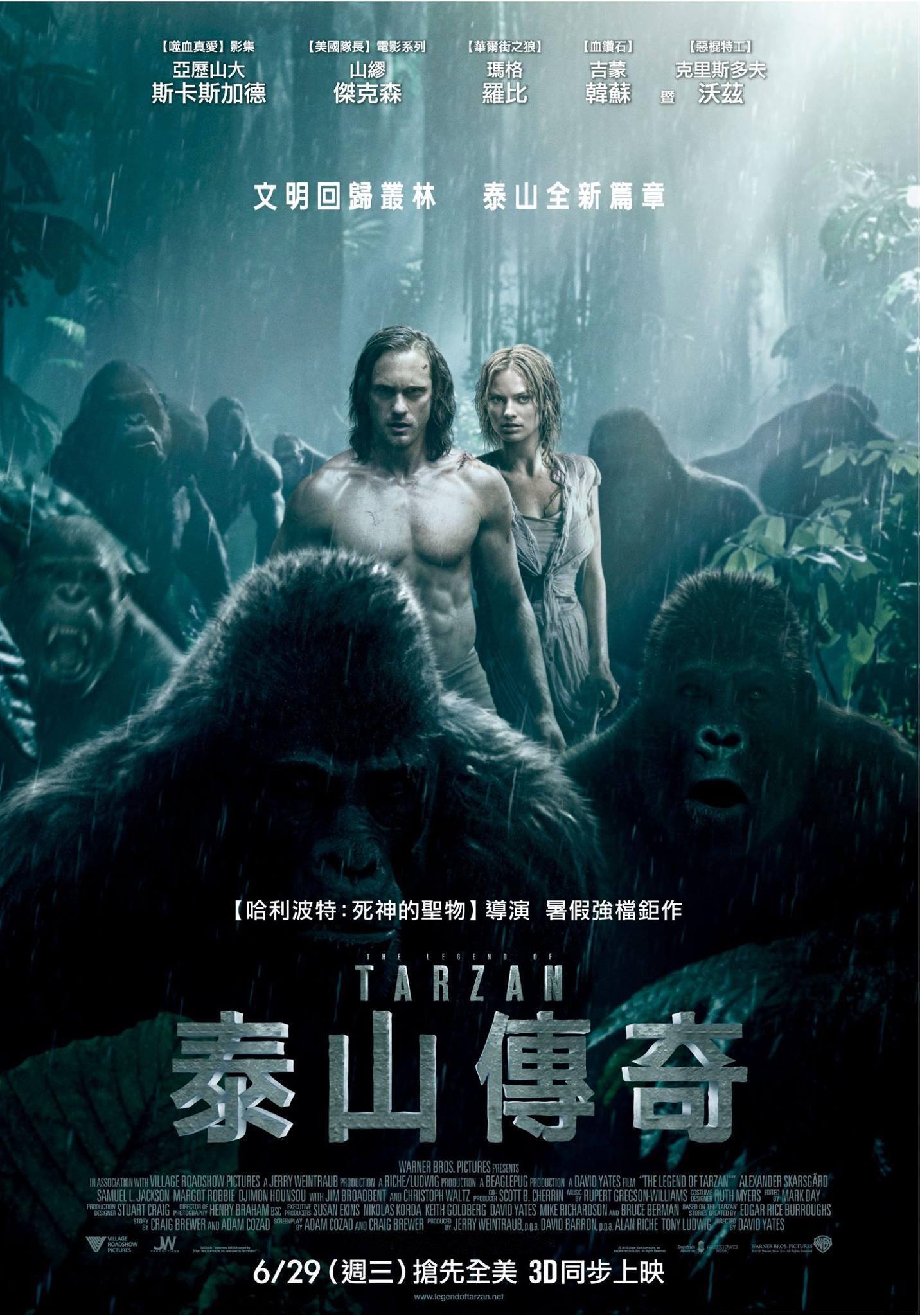 泰山传奇:森林争霸
