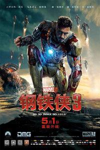 钢铁侠3海报下载