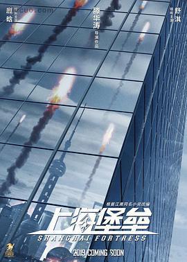 上海堡垒高清海报