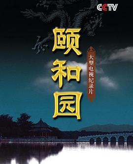 颐和园(纪录片)