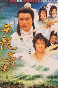 天龙奇侠国语高清海报