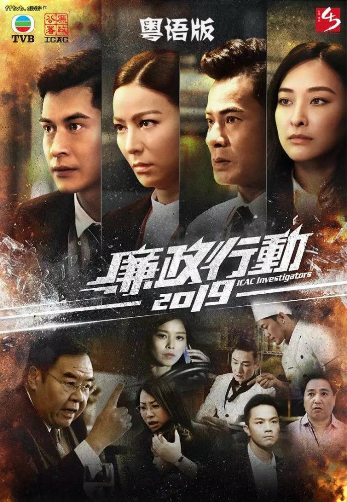 廉政行动2019粤语