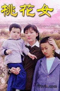 亲妈电视剧/桃花女