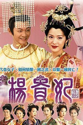 杨贵妃向海岚国语版