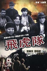 飞虎队1995