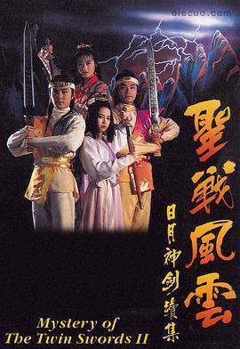 日月神剑续集之圣战风云粤语版
