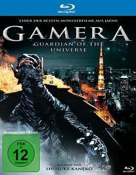 加美拉 大怪兽空中决战