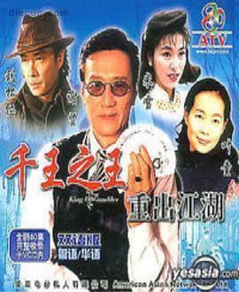 千王之王重出江湖国语版