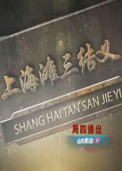 上海滩三结义