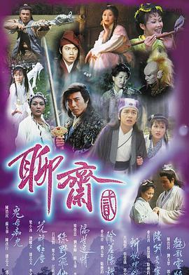 聊斋第二部TVB版