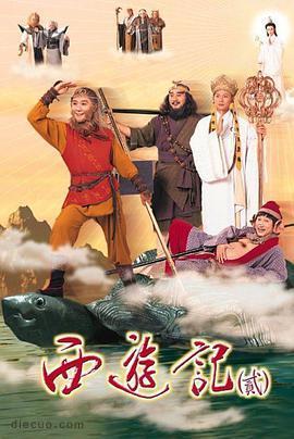 西游记TVB版第二部-粤语版