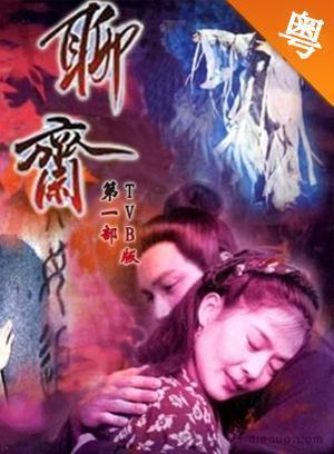 聊斋TVB版第一部-粤语版