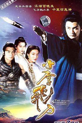小李飞刀1995国语版