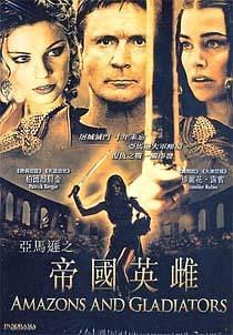 帝国女角斗士/亚马逊之帝国英雄
