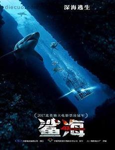 鲨海 普通话版
