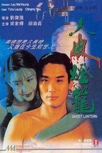 人皮灯笼1993