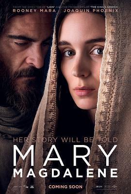 抹大拉的玛丽亚
