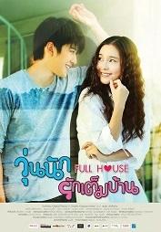 浪漫满屋泰国版