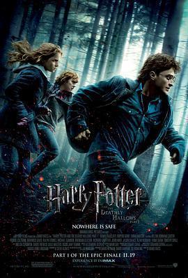 哈利·波特与死亡圣器[上]