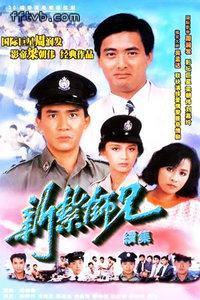 新扎师兄84版粤语版