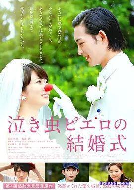 爱哭鬼皮埃罗的婚礼