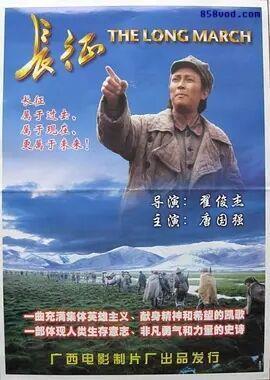 长征1996
