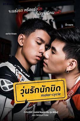 摩托车之恋