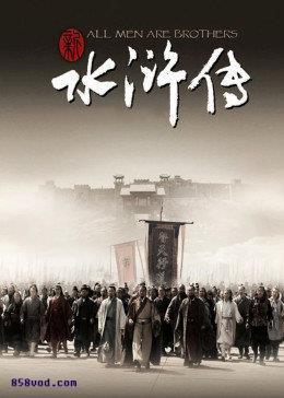 水浒传2011