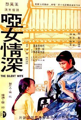 哑女情深1965