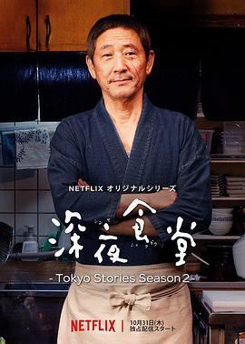 深夜食堂:东京故事2