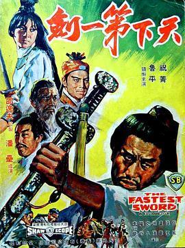 天下第一剑1968
