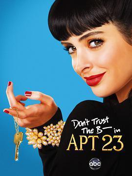23号公寓的坏女孩第一季