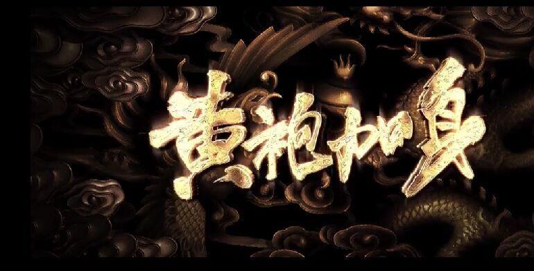 黄袍加身:古哥闯北京