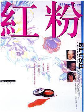 红粉1995