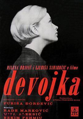 姑娘1965/Devojka
