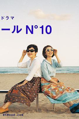 蔚蓝海岸N°10