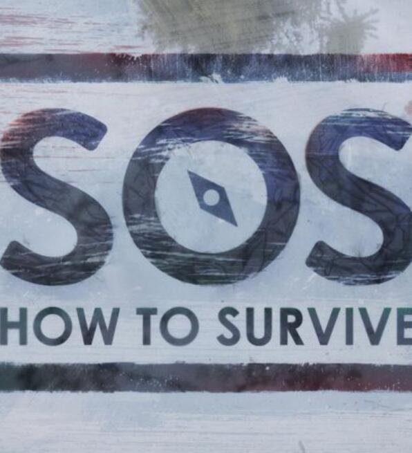 求生绝技SOS第一季