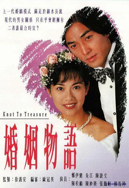 婚姻物语粤语