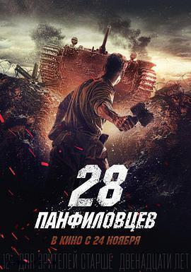 潘菲洛夫28勇士 国语版