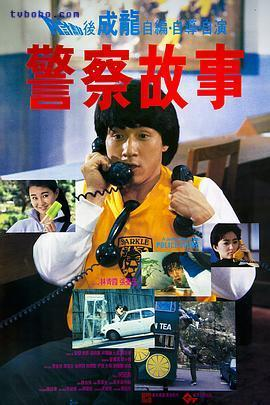 警察故事1985