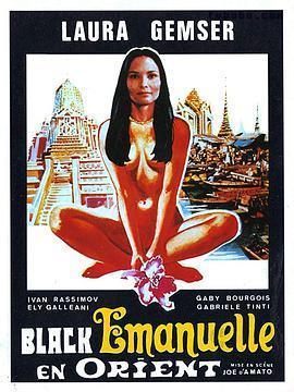 艾曼纽在曼谷