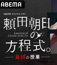 赖田朝日的方程式最凶的授课