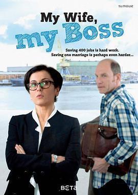 我的老婆是老板