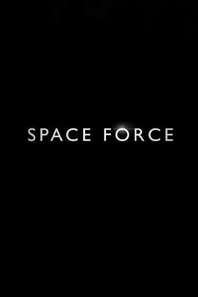 太空部队第二季