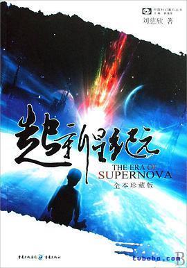 超新星纪元