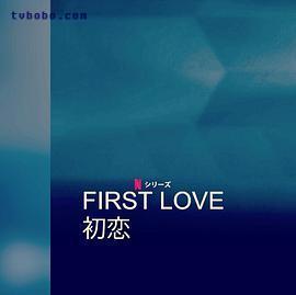 First Love 初恋