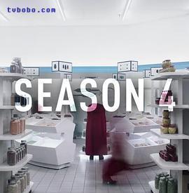 使女的故事第四季