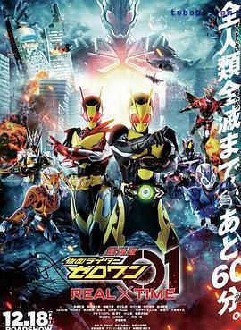 假面骑士01:夏季剧场版