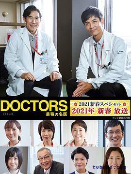DOCTORS~最强的名医~2021新春特别篇