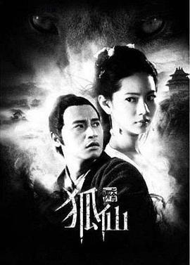 狐仙2012/聊斋狐仙